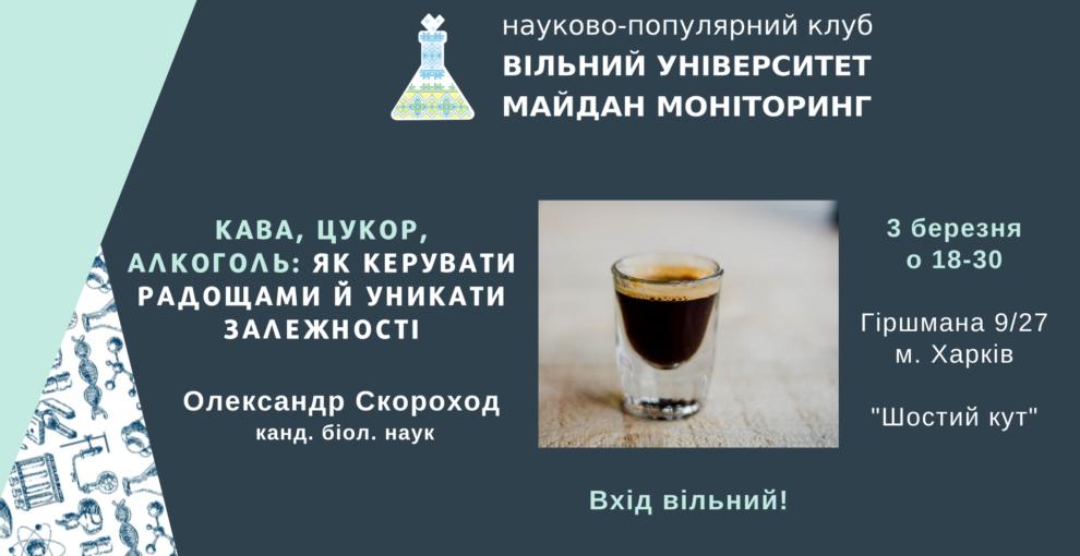 Кава, цукор, алкоголь: як керувати радощами й уникати залежності